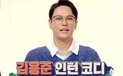 김용준, 성형으로 달라진 외모? 안검하수 고백