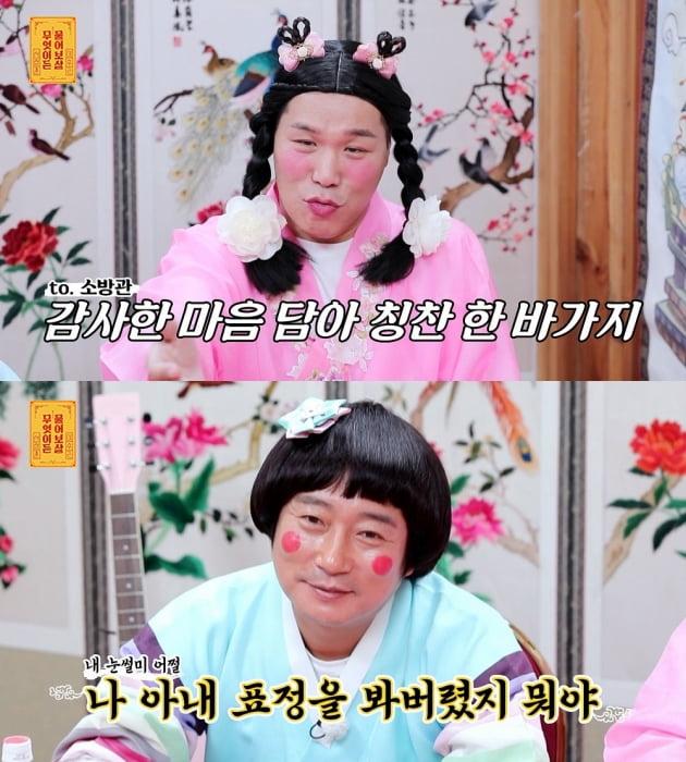 '물어보살' 서장훈/ 사진=KBS Joy 제공