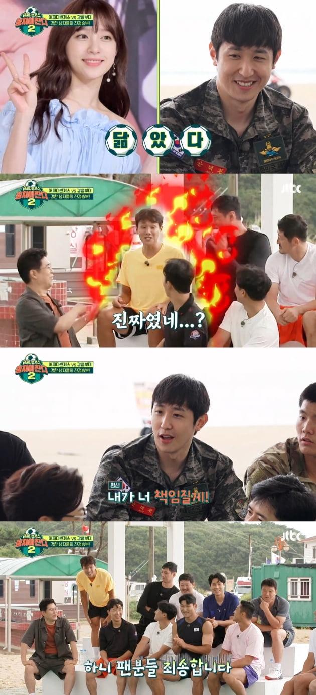 /사진=JTBC '뭉쳐야 찬다 시즌2' 방송화면