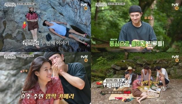 '빌려드립니다 바퀴 달린 집'/ 사진=tvN 제공
