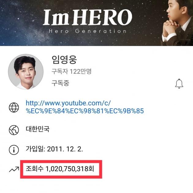'트롯 모범생' 임영웅 11억뷰를 향한 질주, 유튜브 조회수 10억2000만뷰 돌파