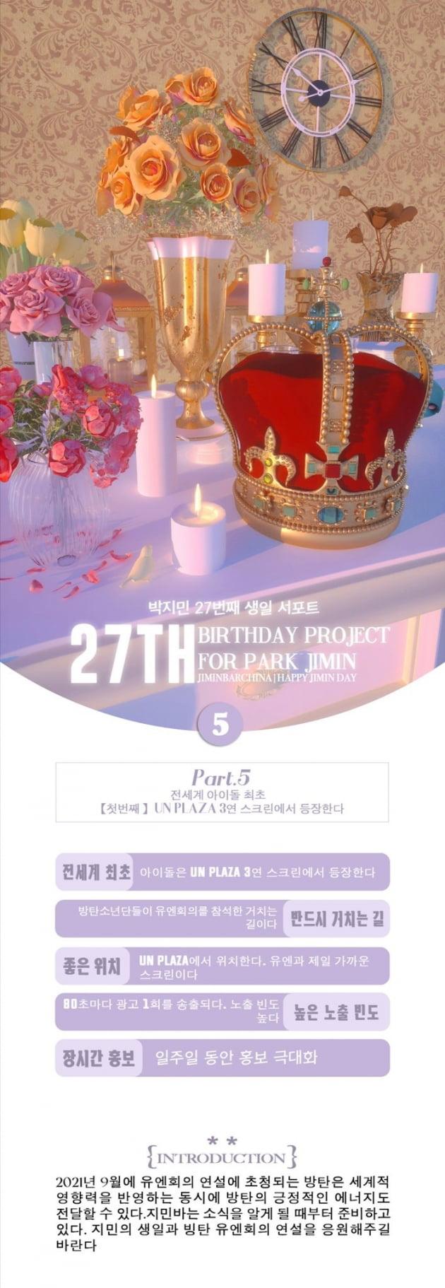 방탄소년단 지민 특사, 세계 최초 UN 프라자 3면 스크린 생일축하 송출