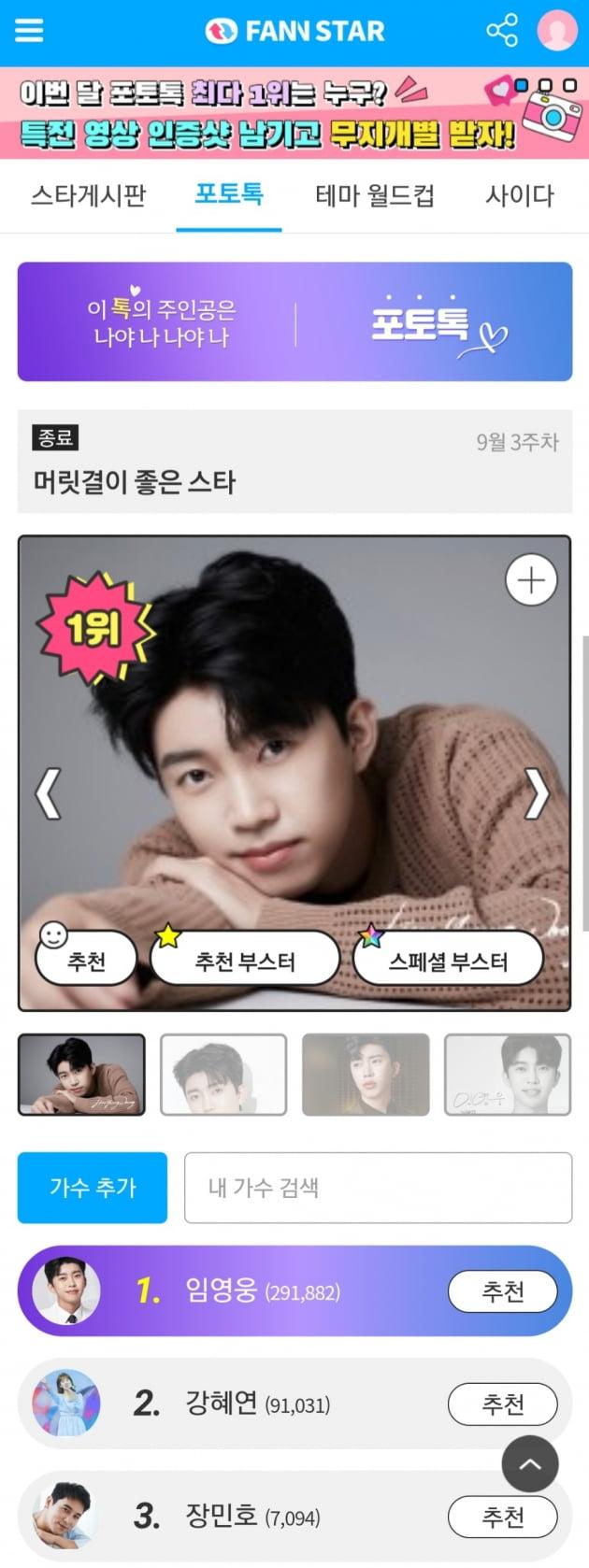 임영웅, '머리결이 좋은 스타' 포토톡 1위…'압도적인 분위기'