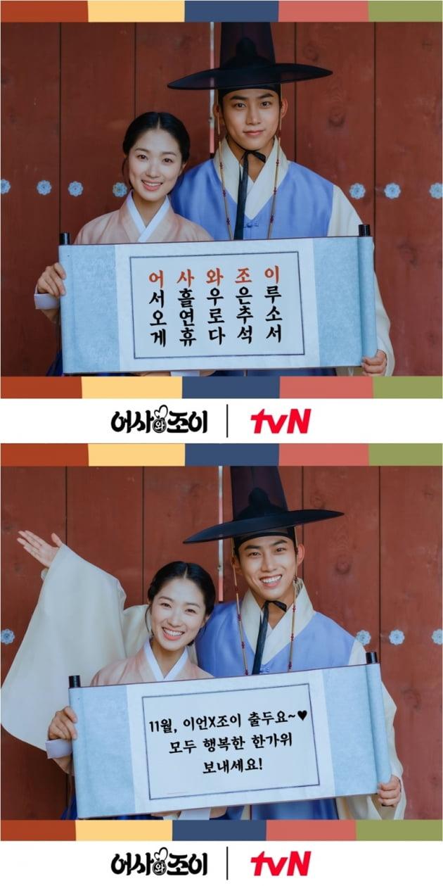 '어사와 조이' / 사진 = tvN 제공