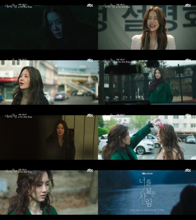 '너를 닮은 사람' 3차 티저/ 사진=JTBC 제공