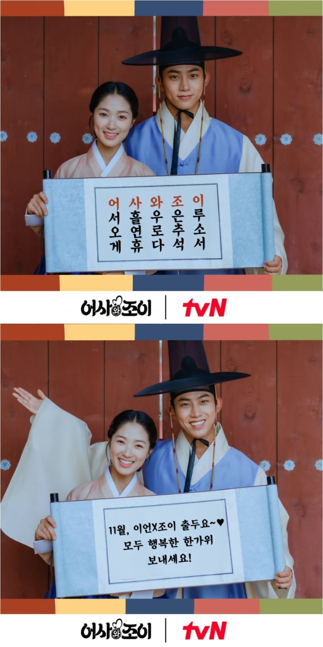 '어사와 조이' 티저/ 사진=tvN 제공