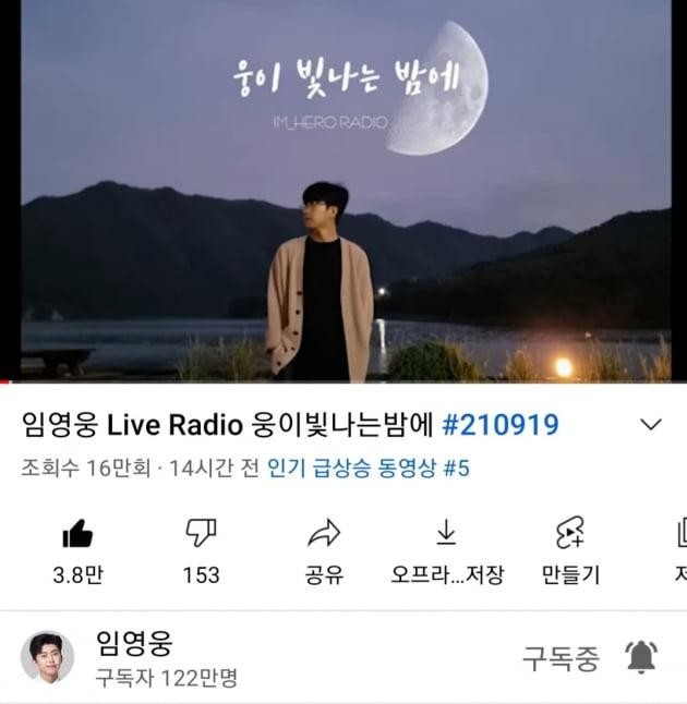 'DJ 웅도 끝없는 인기' 임영웅...유튜브 라이브 영상 유튜브 인기 동영상 5위