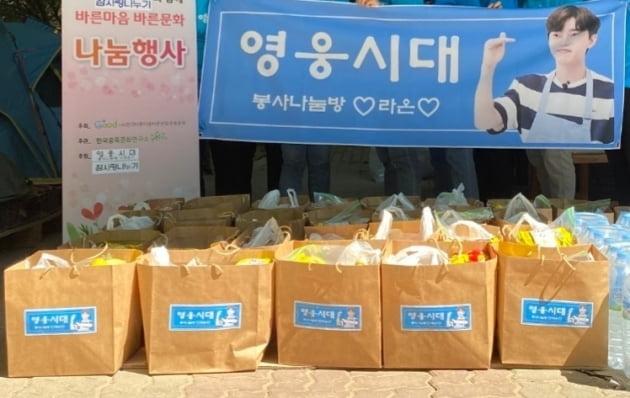 임영웅 팬클럽 봉사나눔방 '라온', 명절 앞두고 용산 박스촌 봉사