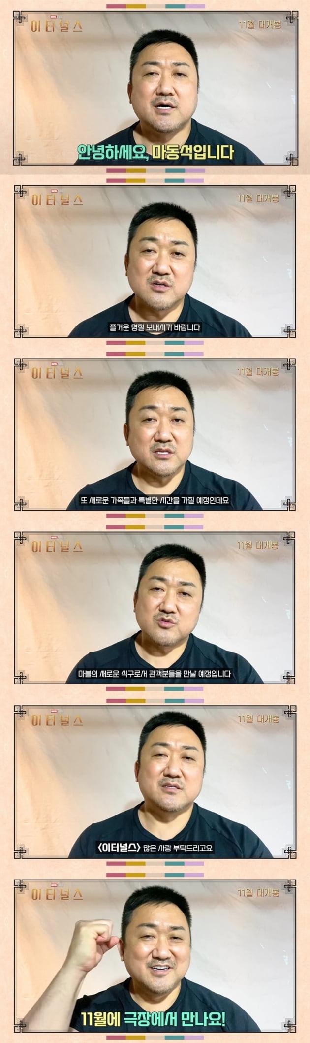 '이터널스' 마동석 / 사진 = 월트 디즈니 컴퍼니 코리아 제공