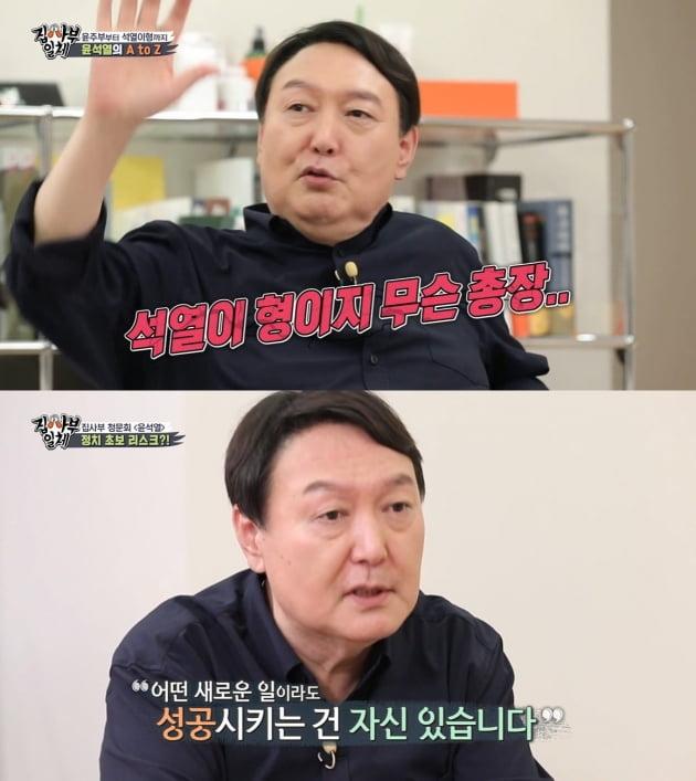 '집사부일체' 윤석열/ 사진=SBS 캡처