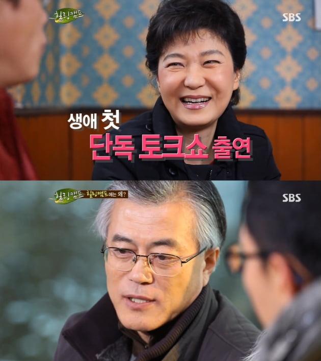'힐링캠프'에 출연한 박근혜 당시 새누리당 비상대책위원장(위)과 문재인 당시 노무현재단 이사장 / 사진=SBS 캡처