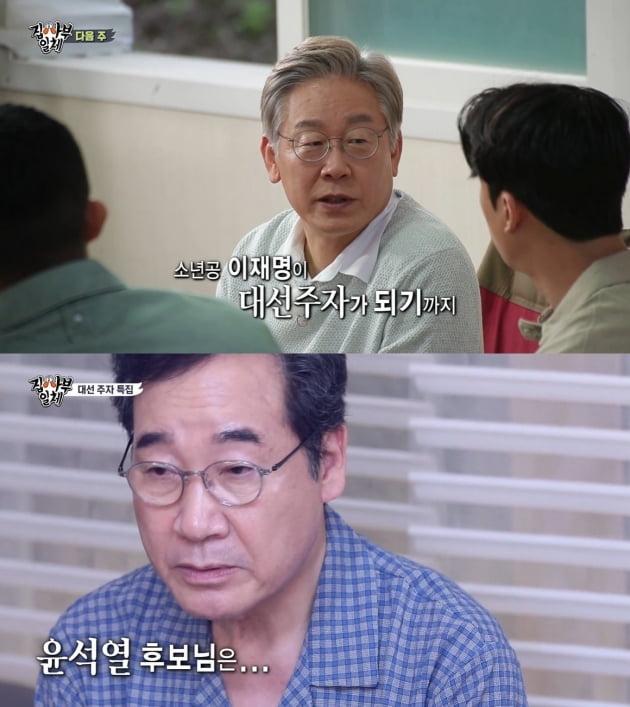 '집사부일체' 출연을 앞둔 이재명 경기도지사(위)와 이낙연 전 총리/ 사진=SBS 캡처