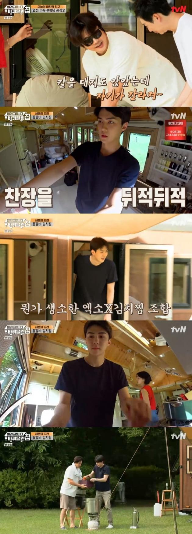 '빌려드립니다 바퀴 달린 집' / 사진 = tvN 영상 캡처