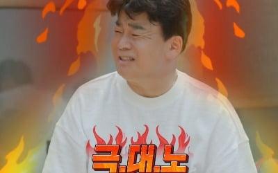 """백종원 """"지금 장난해?"""" 분노→성시경 눈물 """"이걸 왜"""""""