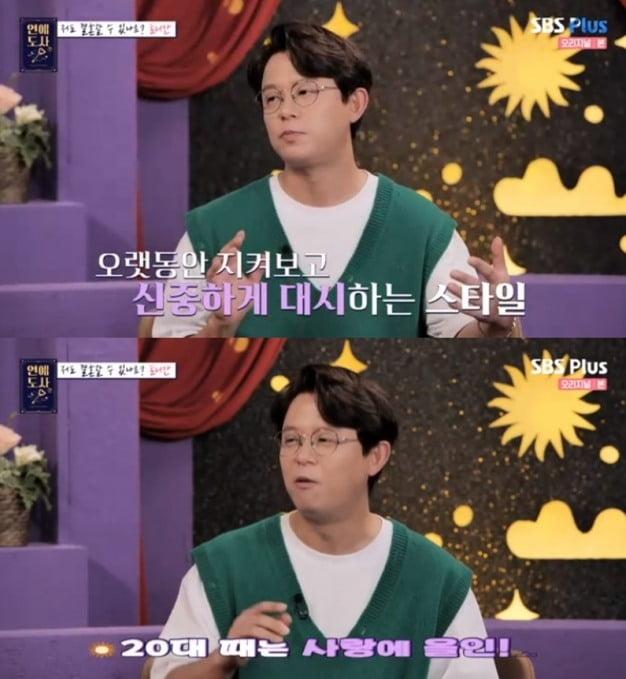 """'연애도사2' 토니안 """"아이 원해 입양 생각도"""" [종합]"""