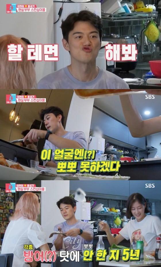 """'홍성기♥' 이현이, 출산 후 스킨십 거부 """"아이 빼곤 다 바이러스"""" ('동상이몽')"""