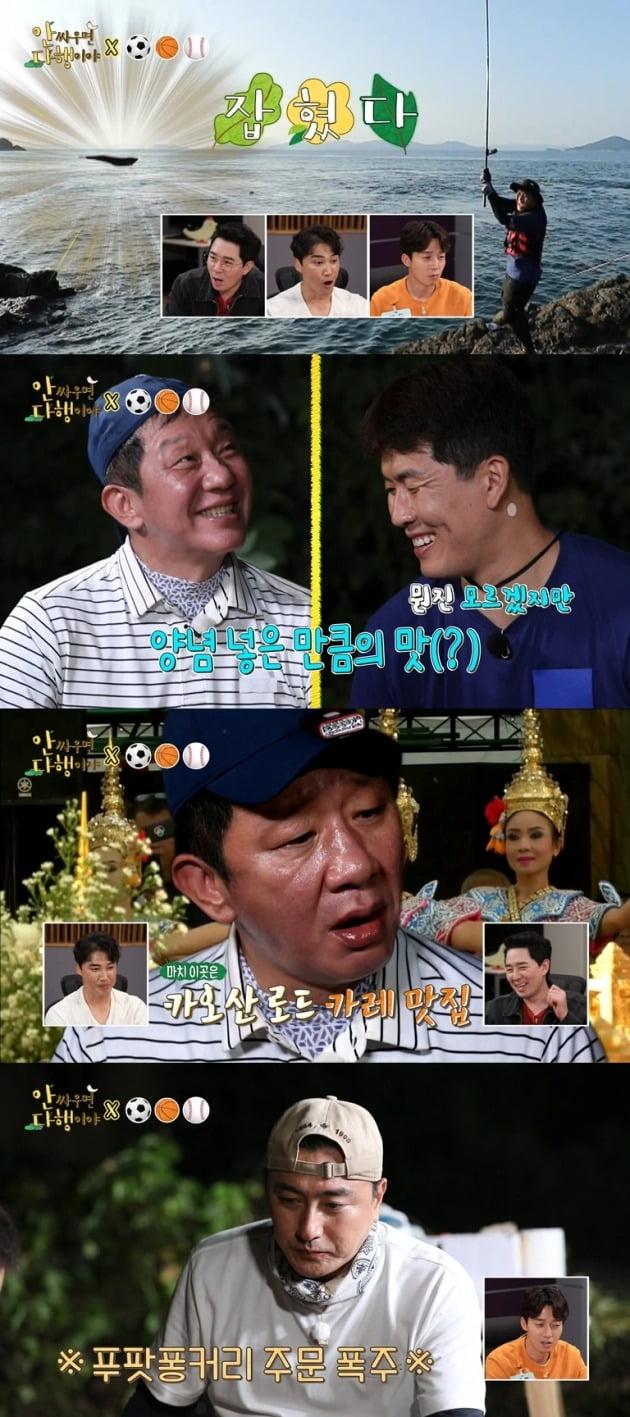 사진=MBC '안다행' 방송 화면.
