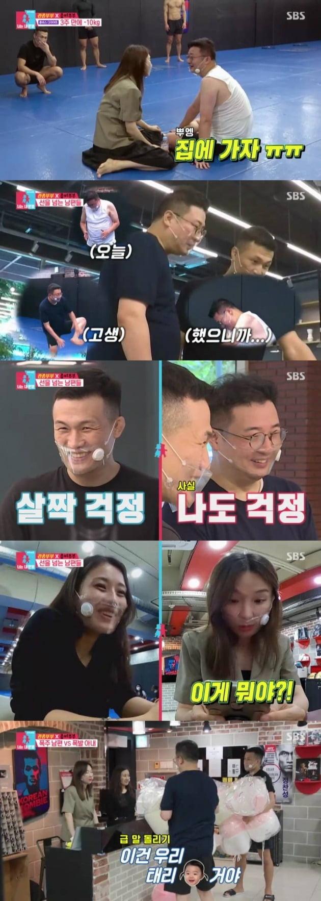 사진=SBS '동상이몽2' 방송 화면.