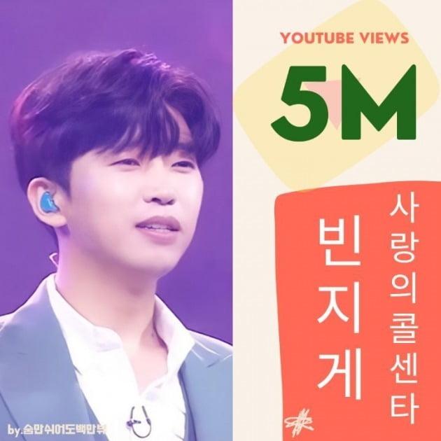 임영웅 '빈지게' 500만뷰 돌파./