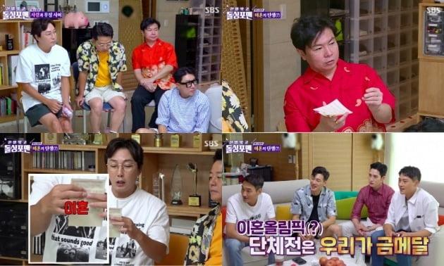 사진=SBS '신발 벗고 돌싱포맨' 방송화면 캡처