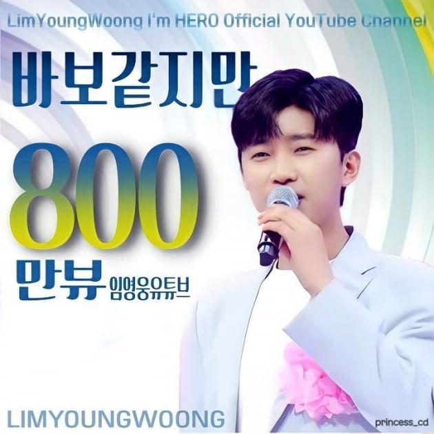 '팬바보' 임영웅, '바보같지만' 무대 영상 800만뷰 돌파