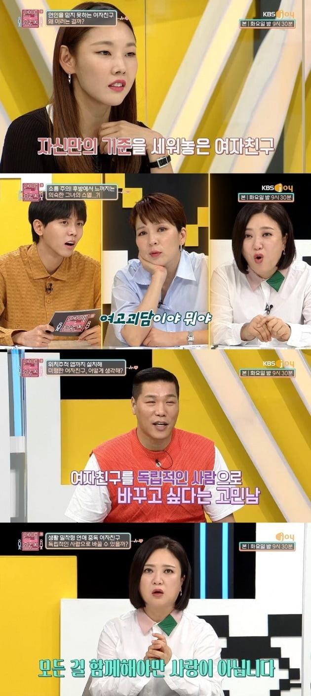 사진제공=KBS Joy '연애의 참견3'