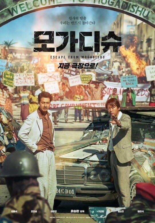영화 '모가디슈' 포스터./ 사진제공=롯데엔터테인먼트
