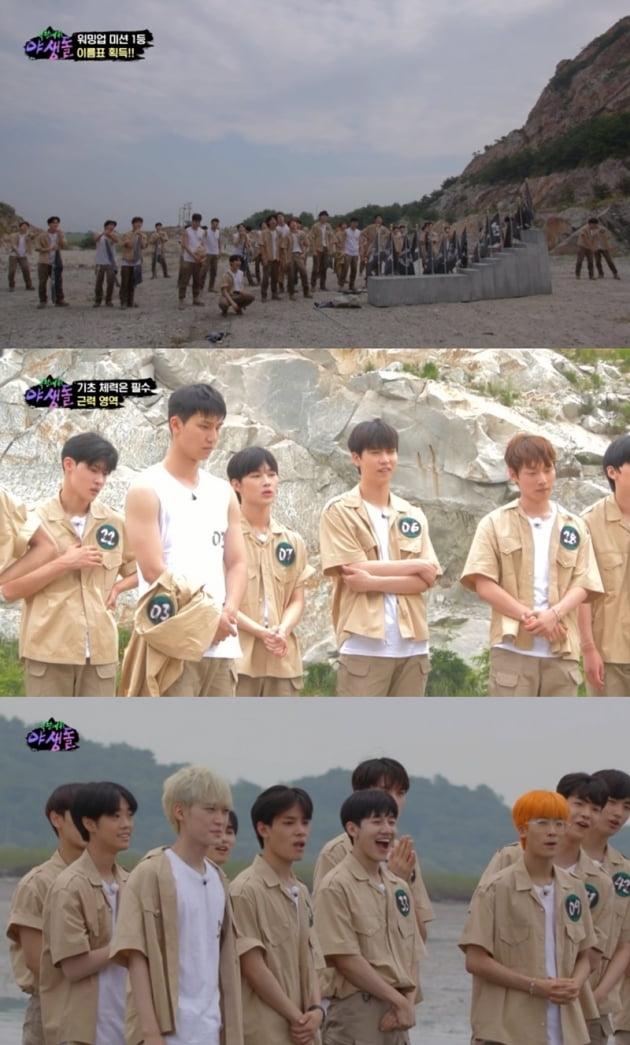 '극한데뷔 야생돌' / 사진 = MBC 영상 캡처