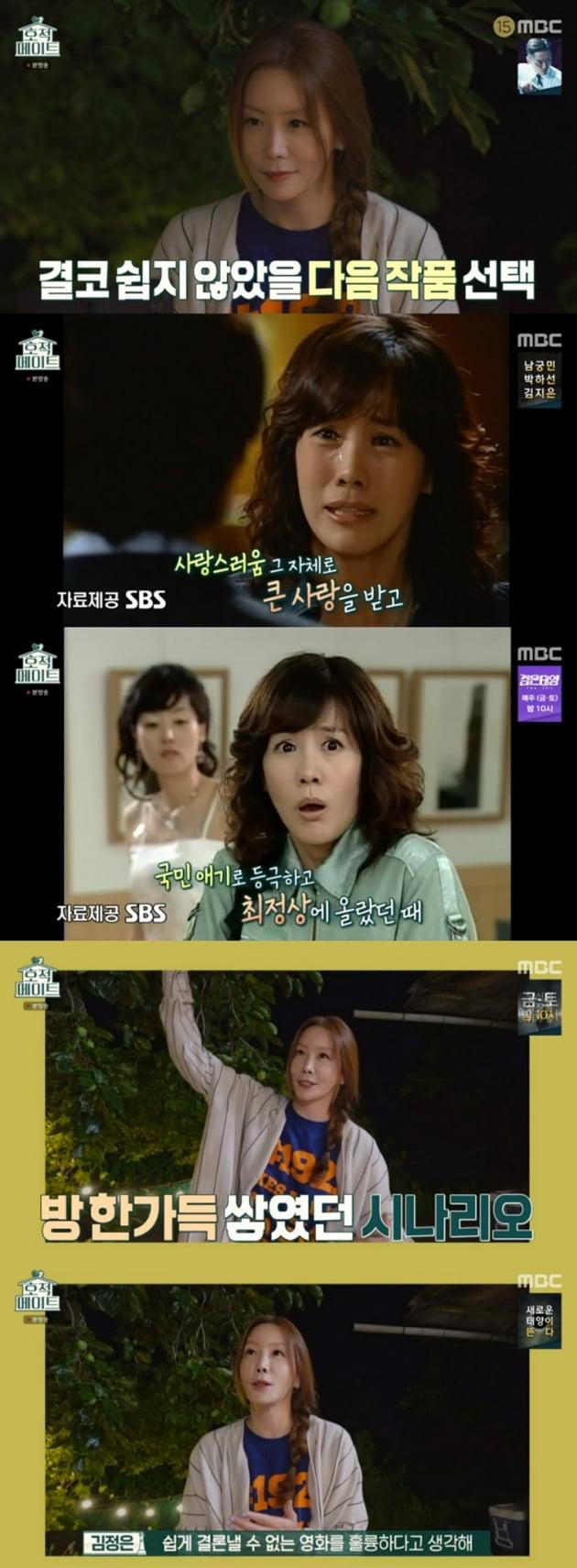 '호적메이트' / 사진 = MBC 영상 캡처