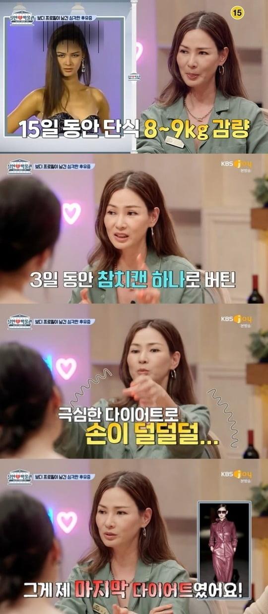 사진=KBS Joy '실연박물관' 방송 화면.