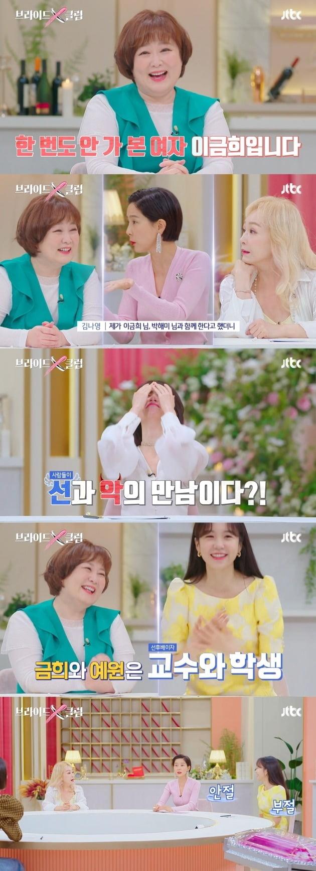 /사진=JTBC 추석 파일럿 예능프로그램 '브라이드X클럽' 방송화면