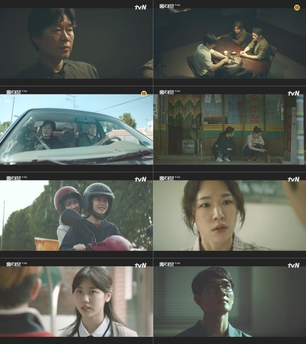 '홈타운'. / 사진=tvN 방송화면