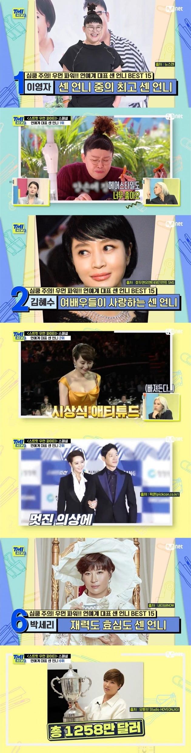 사진=Mnet 'TMI NEWS' 영상 캡처
