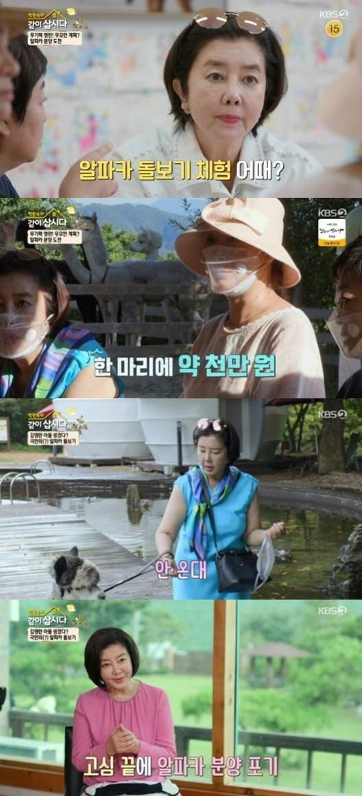 '같이삽시다3' 김영란/ 사진=KBS2 캡처