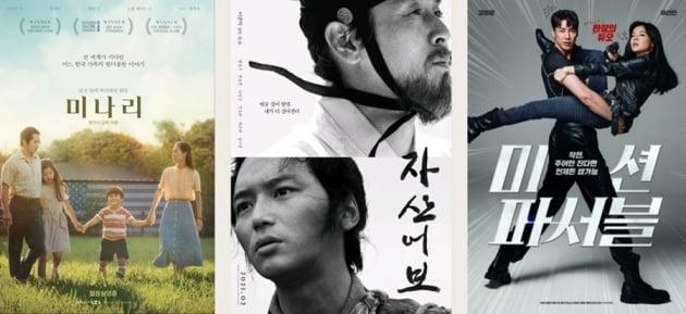 영화 '미나리 ' '자산어보' '미션 파서블' 포스터./