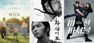 '미나리' 추석특선영화 22편 중 1위