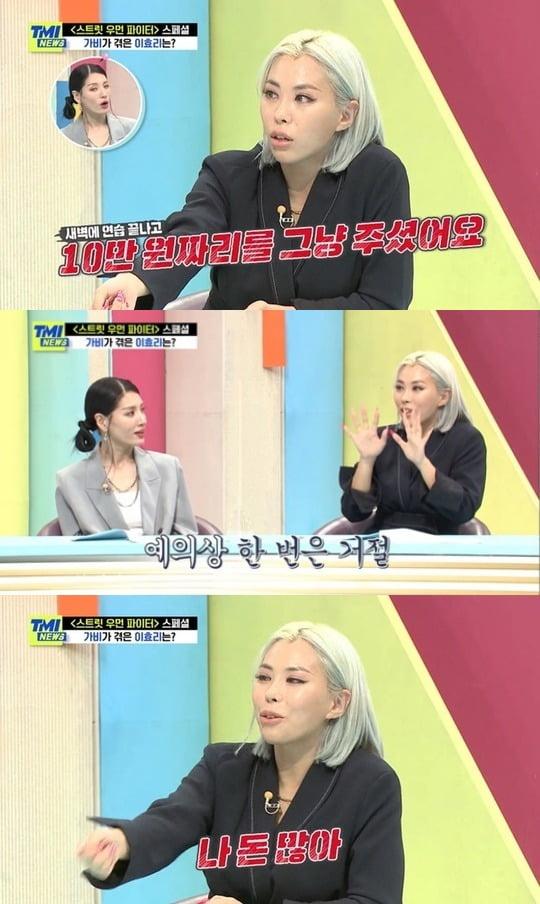 사진= Mnet 'TMI 뉴스' 방송 화면.