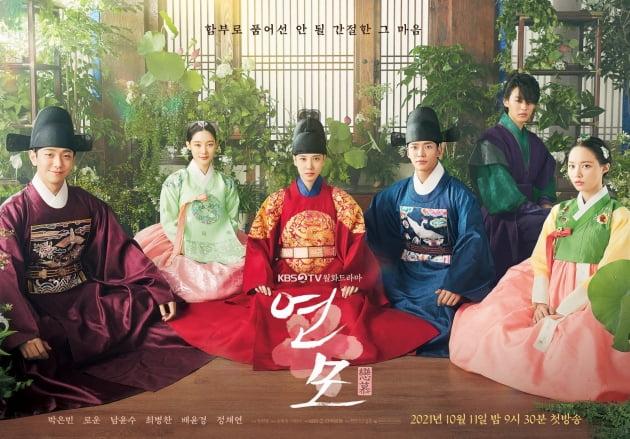 '연모' 단체 포스터/ 사진=KBS2 제공