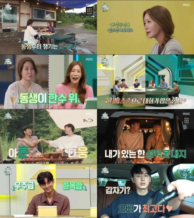 사진=MBC '호적메이트' 방송 화면.