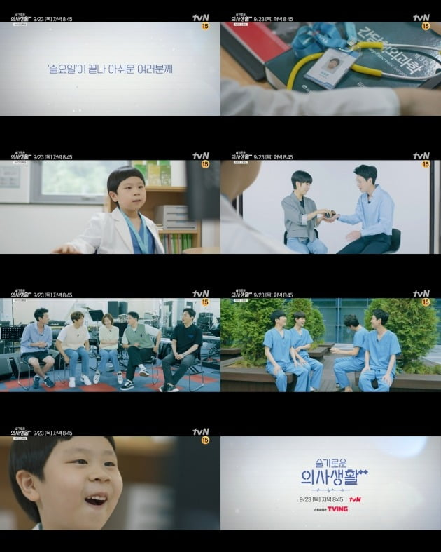 '슬의생2' 스페셜./사진제공=tvN