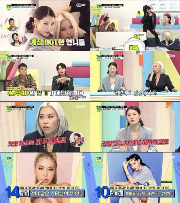 'TMI NEWS' 스우파/ 사진=Mnet 제공
