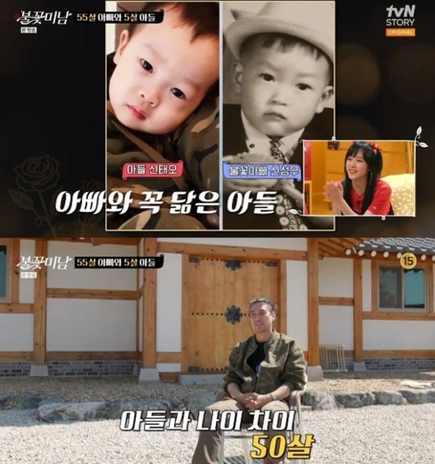 사진=tvN '불꽃미남' 방송 화면.