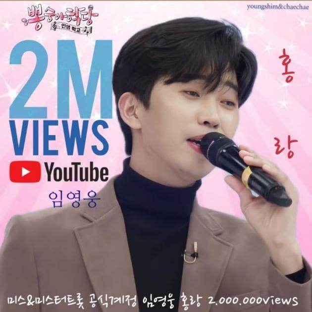 임영웅, '홍랑' 무대 영상 200만뷰 돌파…애절함 담은 '친구의 노래'