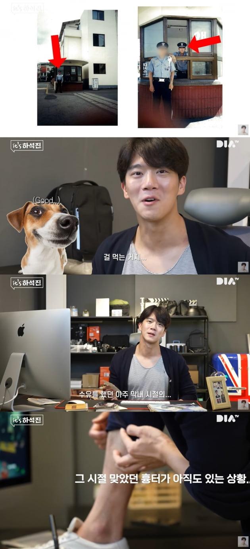 /사진=유튜브 채널 '하석진 HA SEOK JIN'