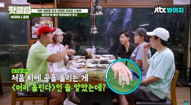 사진=유튜브 채널 'JTBC Voyage' 영상 캡처