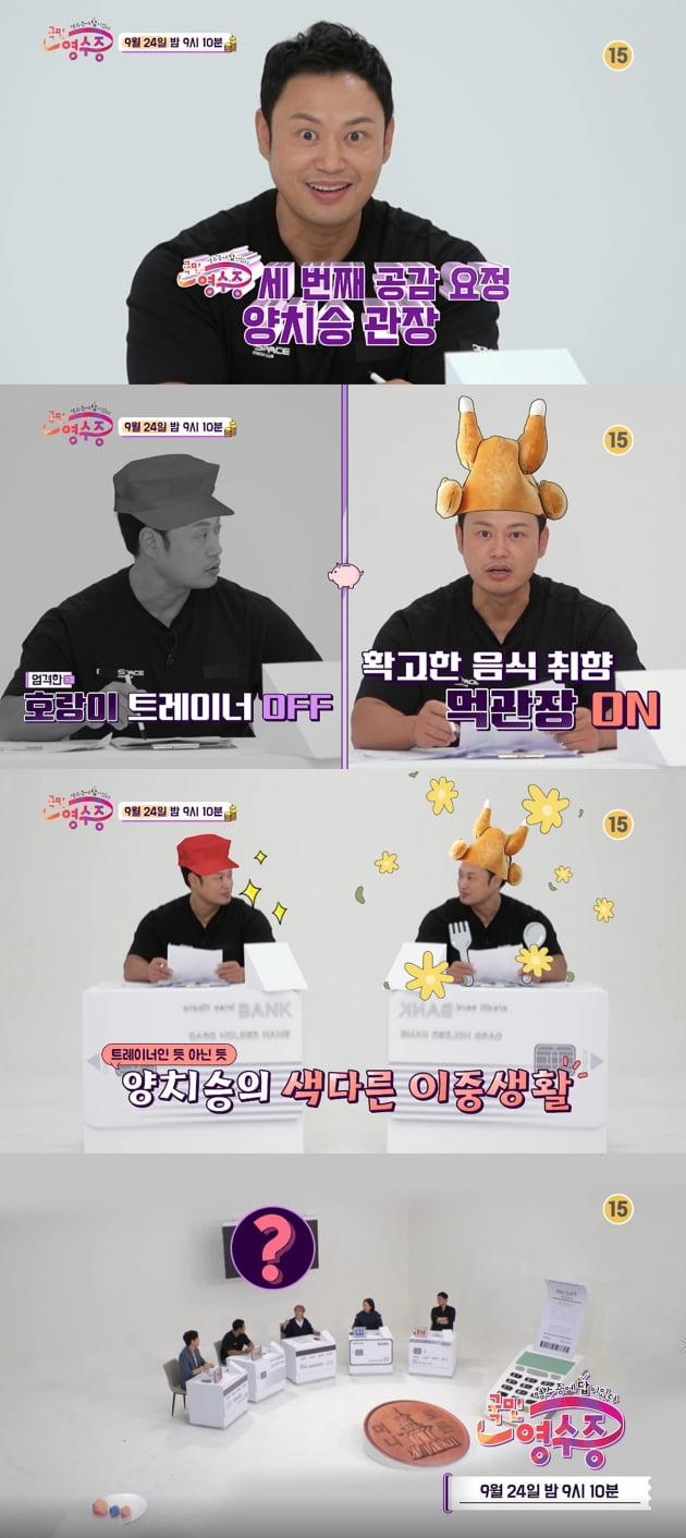 '국민영수증' 3회/ 사진=KBS Joy 제공