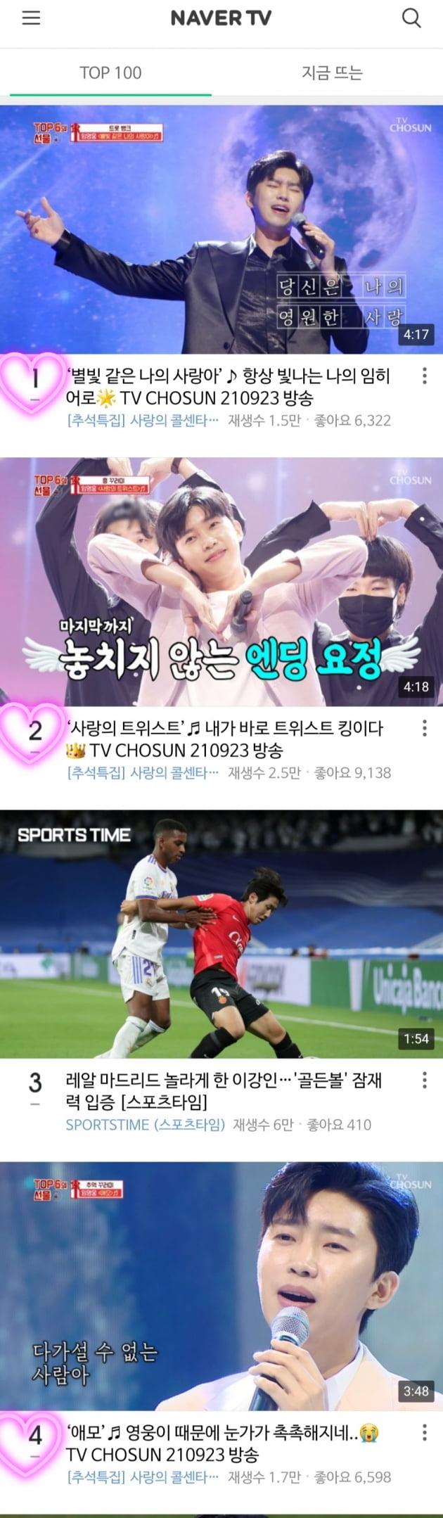 임영웅, 네이버 TV TOP 100 차트 1·2, 4위 차지..데일 것 같은 뜨거운 인기