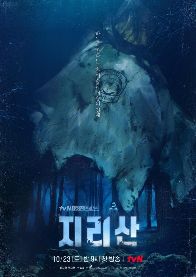 '지리산' 미스터리 포스터/ 사진=tvN 제공