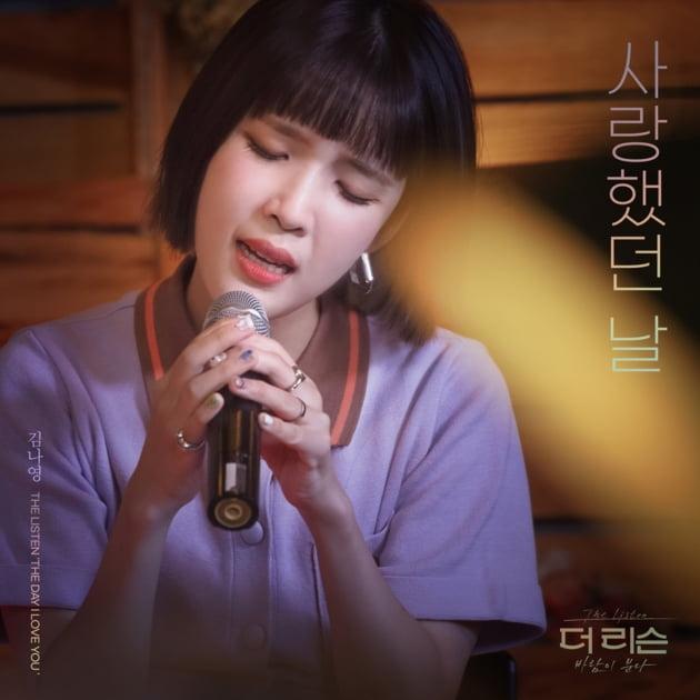 [공식] 김나영, 신곡 '사랑했던 날' 발표…SBS '더 리슨' 통해 최초 공개