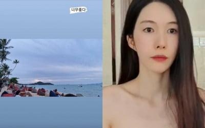 """'태국재벌♥' 신주아, 사람 우글우글한데 """"천국"""""""